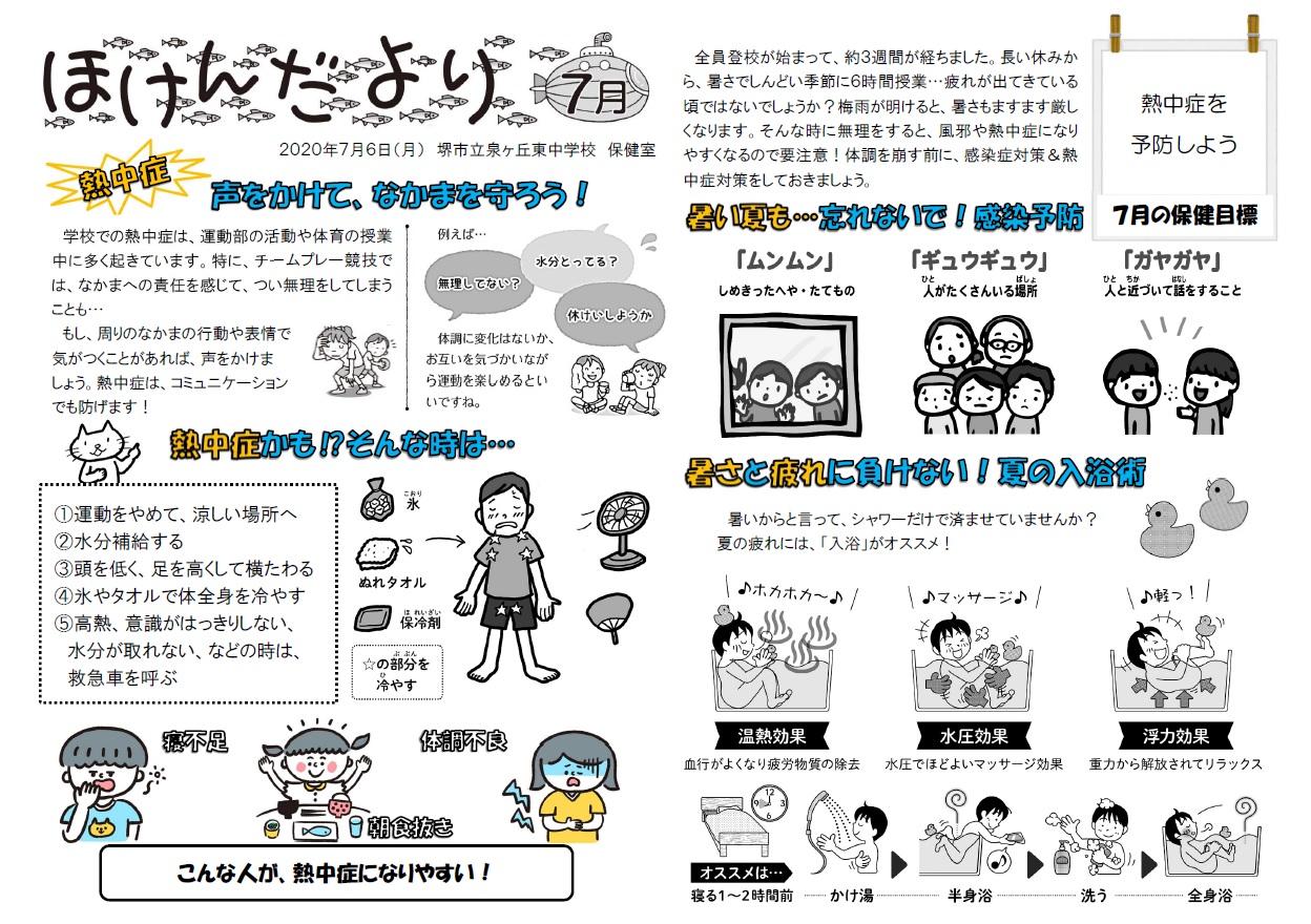 東 ホームページ 泉ヶ丘 中学校